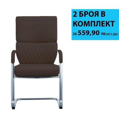 RFG Посетителски стол GRANDE M, екокожа, кафяв, 2 броя в комплект